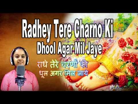 राधे तेरे चरणों की धूल जो मिल जाए| Radhe Tere Charno Ki Dhool Jo Mil Jaye | Rishita Malkania