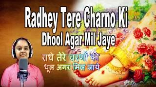 Radhe Tere Charno Ki Dhool Jo Mil Jaye   Rishita Malkania   राधे तेरे चरणों की धूल जो मिल जाए