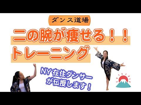 【二の腕痩せ!】初心者OK☆引き締め効果抜群!4種のトレーニング