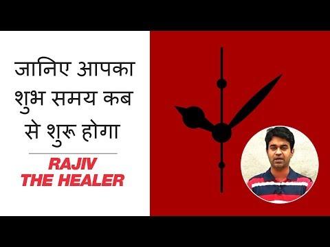 जानिए आपका शुभ समय कब से शुरू होगा ? Want To Know Golden Duration Of Life | Rajiv The Healer