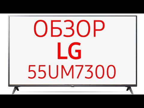 Телевизор LG 55um7300 (55um7300plb)