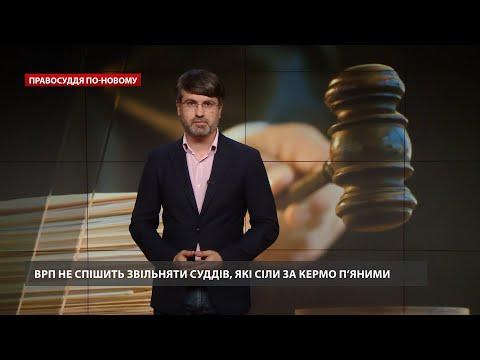 Виправдовують п'яних водіїв: ВРП захищає суддів із заплямованими мантіями, Правосуддя по-новому