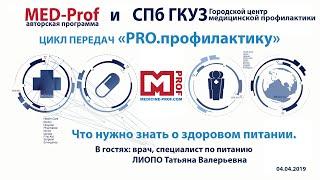 Med-prof. Что нужно знать о здоровом питании. Цикл передач PRO.профилактику