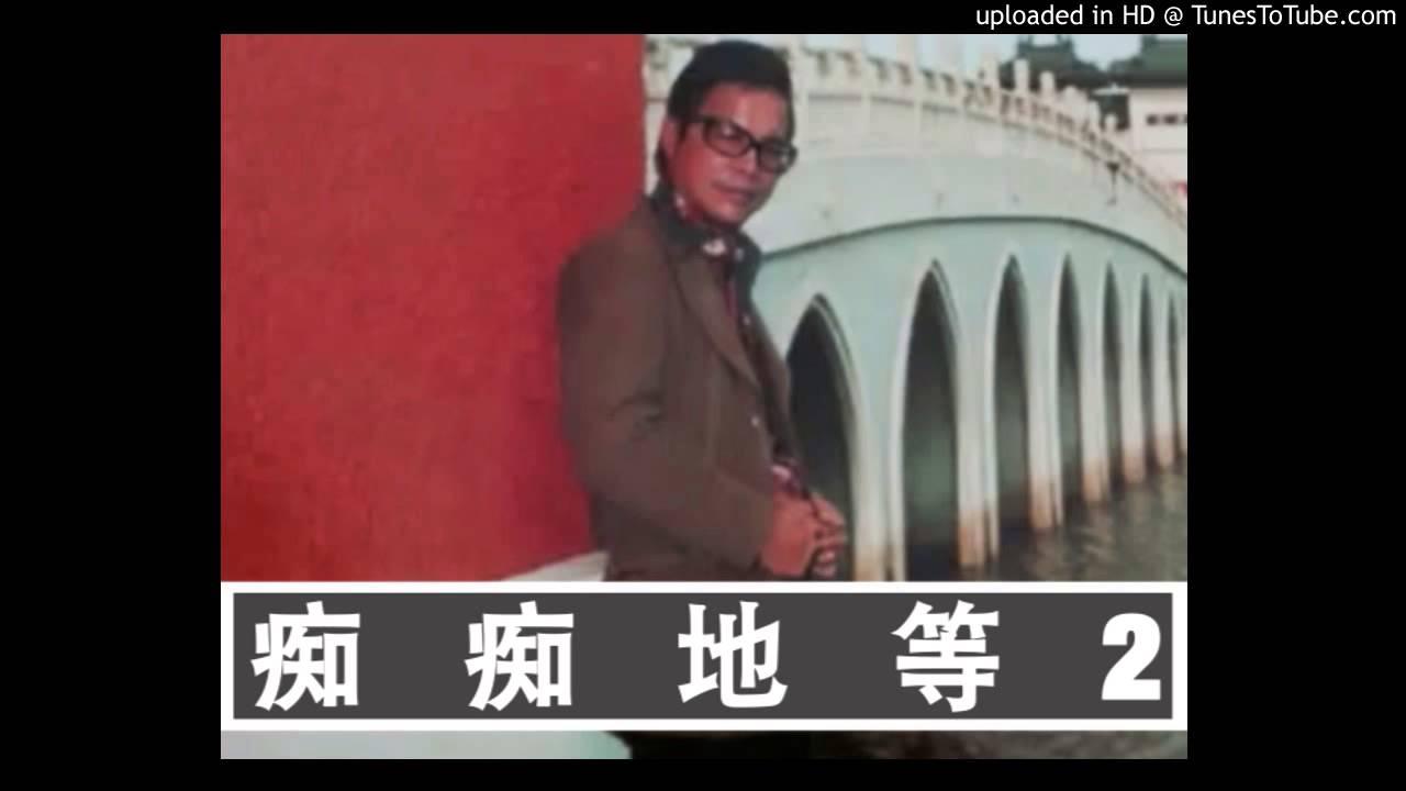 黃清元 癡癡地等2 後期版 - YouTube