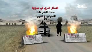 التدخل البري في سوريا.. إطار قانوني وأهداف محتملة