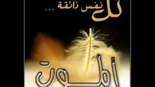 وجاءت سكرة الموت بالحق الشيخ ياسر الدوسري مؤثر جدا