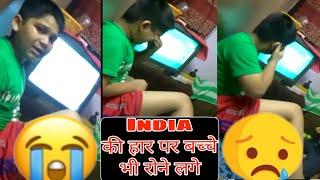 देखये वीडियो जब ये बच्चा रोने लगा INDIA की हार पर ||India vs pakistan||