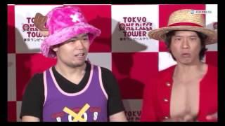 東京タワーが期間限定で開催する「トリックフォト in 東京ワンピース...