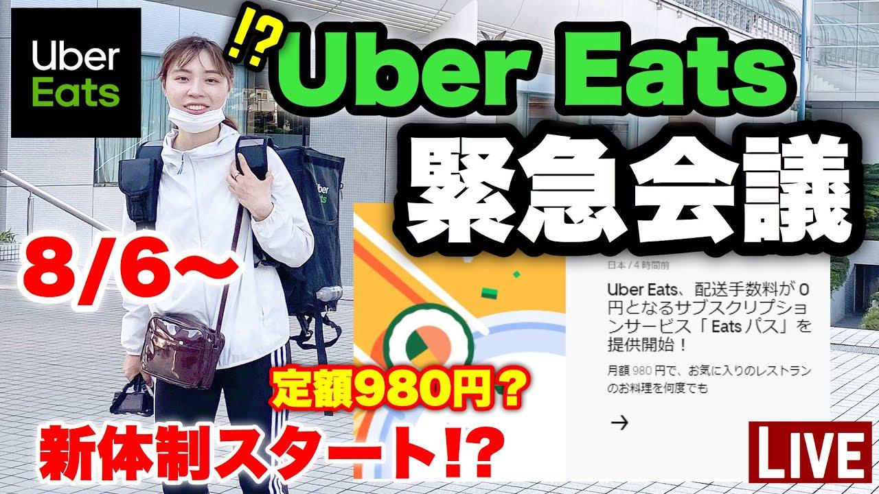 【ウーバー緊急速報】8/6新体制スタート!配送手数料が月定額980円になる『Uber Eatsパス』が始まった…!これによる影響とは!?考察ライブ【ウーバーイーツ配達員】