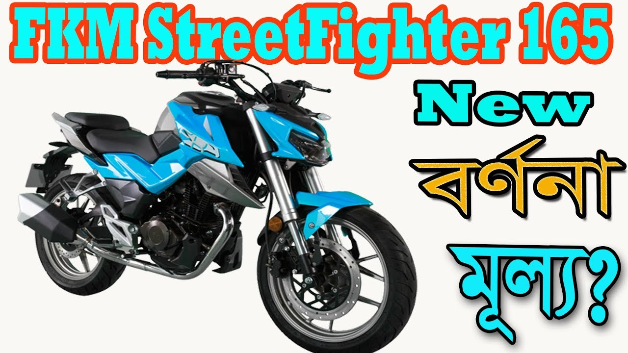 Fkm Streetfighter 165 Bike Details Specifiation And Price In Bangladesh Youtube