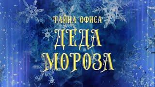 Фильм Тайна офиса Деда Мороза