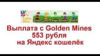Golden Mines - игра с выводом денег! Обзор 2017, вывод денег, отзывы, баллы, стратегия. Голден Минес