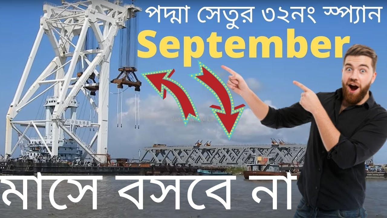 Padma Bridge|পদ্মা সেতুর ৩২নং স্প্যান চলতি মাসে বসবে না|Padma Bridge Latest News 2020