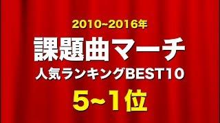 【全日本吹奏楽コンクール】課題曲《マーチ》人気ランキングBEST10!《2...