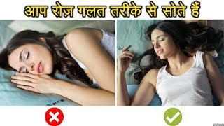 How to sleep fast in hindi । Deep Sleep Quality   Best sleeping position   Right Sleeping Position