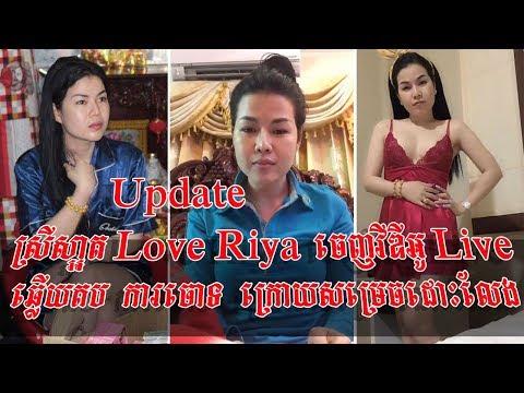 Update Love Riya ចេញវីឌីអូ Live ឆ្លើយតបការចោទក្រោយតុលាការដោះលែង