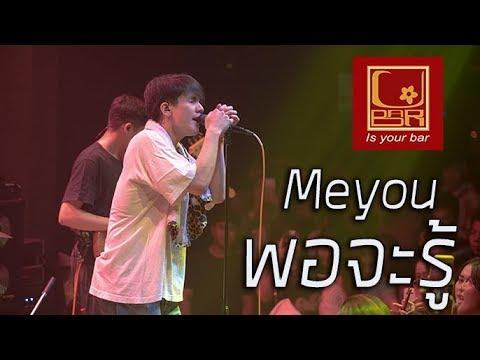 Meyou พอจะรู้  [Live In U-bar Ubon][4k] [ภาพชัดเสียงชัด]
