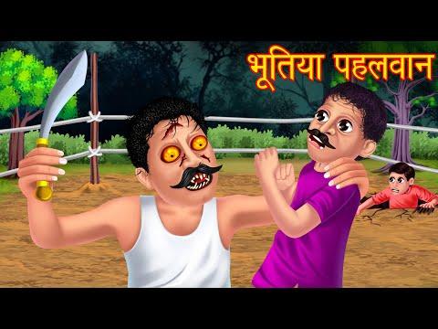 भूतिया पहलवान | Ghost Stories In Hindi | Hindi Horror Stories | Hindi Kahaniya |Latest Moral Stories
