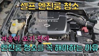 겨울이 오기전에 엔진룸 청소를 꼭 해야하는 이유 | 엔…