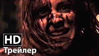 Телекинез - Русский трейлер | Хлоя Морец | 2013 HD