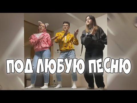 ТАНЕЦ ТРЕХ ПОДРУЖЕК ПОДХОДИТ ПОД ЛЮБУЮ ПЕСНЮ 2