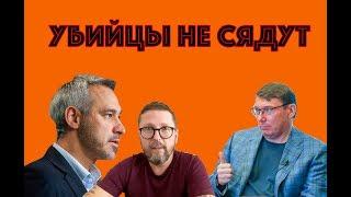 Генпрокуратуру возглавил Луценко