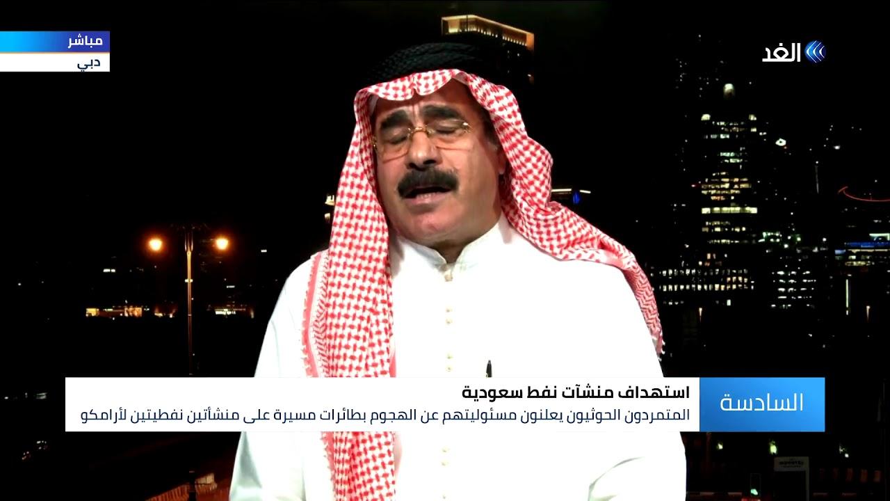 قناة الغد:صحفي: استهداف الحوثيين لأرامكو السعودية لن يؤثر على انتاج النفط بالمملكة