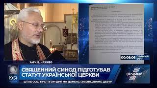 Кореспондент: як Харків відреагував на Томос для України