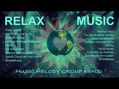 NENSI / Нэнси  - Music Relax / Relajarse / Entspannen / Se détendre / 放鬆. / الاسترخاء