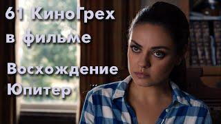 61 КиноГрех в фильме Восхождение Юпитер | KinoDro