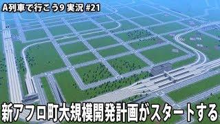 新アフロ町大規模開発計画がスタートする 【 A列車で行こう9 実況 #21 】