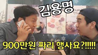몰카)김용명 총900만원짜리 엄청난 행사가잡혔다고???…