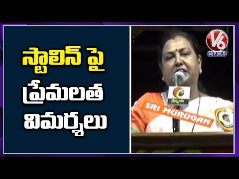 Premalatha Vijayakanth Sensational Comments On MK Stalin   V6 News