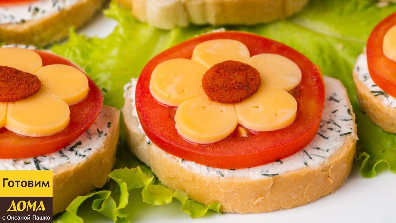 Красивые бутерброды с цветами на праздничный стол ✧ ГОТОВИМ ДОМА с Оксаной Пашко