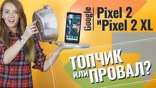 Презентация Google Pixel 2 и 2 XL: ТОПЧИК или ПРОВАЛ?