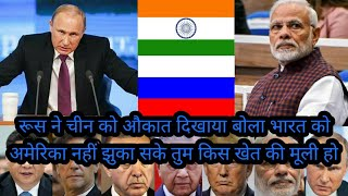 रूस ने अ'प'ना चु'प्पी' तो'ड़ा' बोला ज'ब' भारत को अमेरिका नही झु'का' स'का' तो चीन खे'त' की मू'ली' हैं।