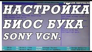 Як зайти і налаштувати BIOS ноутбука SONY VGN-CR31 ZR для установки WINDOWS 7 або 8.