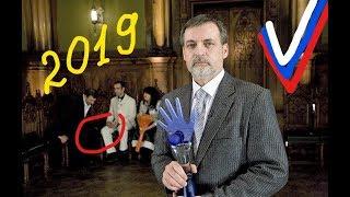 Предсказания на 2019 год для России от участников битвы экстрасенсов