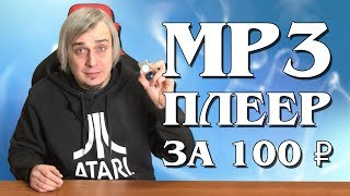 MP3 плеер за 100 рублей