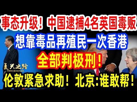 事态升级!中国逮捕4名英国毒贩!想靠毒品再殖民一次香港!全部判处极刑!伦敦紧急求助!北京:谁敢帮!