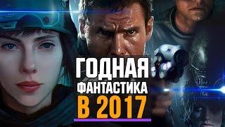 ОЖИДАЕМЫЕ ФИЛЬМЫ 2017 |В ЖАНРЕ ФАНТАСТИКА|