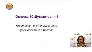 1С: БУХГАЛТЕРИЯ 8  «Учет кассовых и банковских операций»