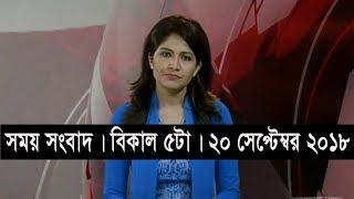 সময় সংবাদ | বিকাল ৫টা | ২০ সেপ্টেম্বর ২০১৮  | Somoy tv bulletin 5pm | Latest Bangladesh News HD
