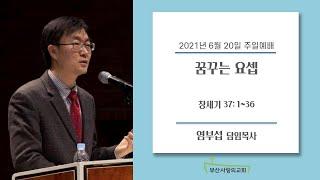[설교영상]2021.06.20 주일예배/말씀:염부섭목사
