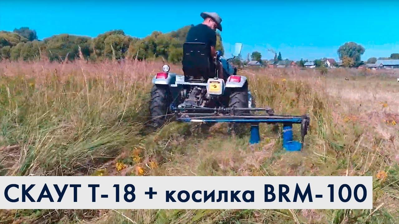 Мини-трактор СКАУТ T-18 косит сено