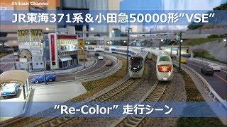 """【Nゲージ】JR東海371系, 小田急50000形 """"VSE"""" Re-Color走行シーン集"""
