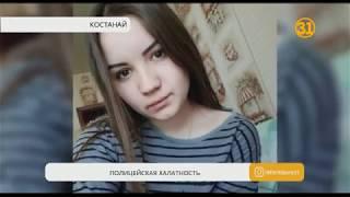 В Костанае арестовали полицейских за халатность в деле об убийстве 18-летней Дарьи Махартовой