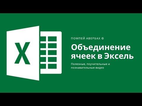 Как объединить ячейки в Экселе (Microsoft Excel)