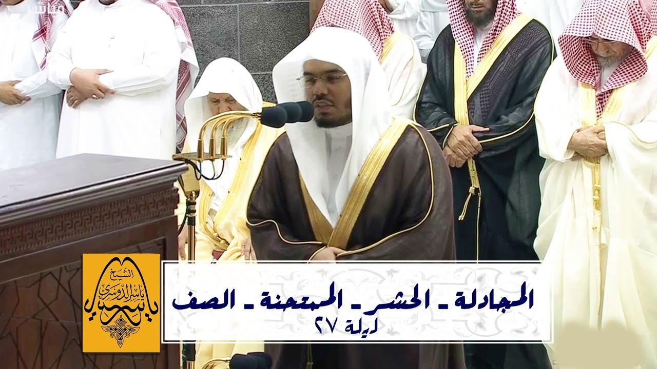 الشيخ د. ياسر الدوسري يرتل من جزء المجادلة ويبدع في تراويح ليلة 27 رمضان 1440هـ -