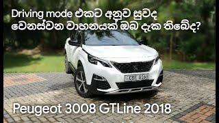 Peugeot 3008 Gt-Line 2018 Review (Sinhala)